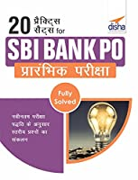 20 Practice Sets for SBI Bank PO Prarhambhik Pariksha