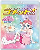 Cosmic Baton Girl コメットさん☆ 全話まるごと...[Blu-ray/ブルーレイ]