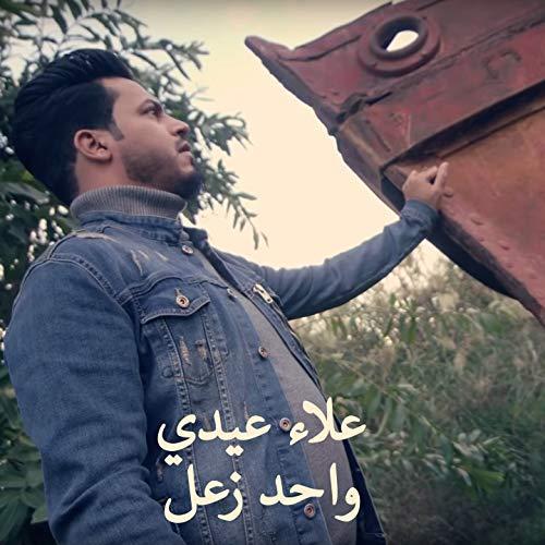 Wahad Zael