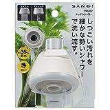 SANEI キッチンシャワー 節水効果35% 細かく勢いあるシャワ 水流切替 首振り式 食器洗い機前の予備洗浄 PM262