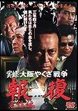 実録・大阪やくざ戦争 報復~完結編~[DVD]