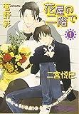 花屋の二階で 1 (キャラコミックス)