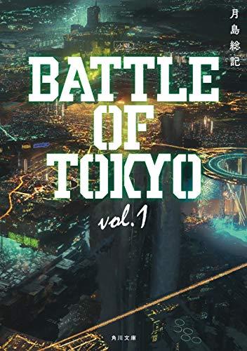 小説 BATTLE OF TOKYO vol.1 (角川文庫)