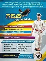GARUDA-[Drushti Guriyakadege]-For PSI/PC/KSRP/IRB/All Other competitive Exams