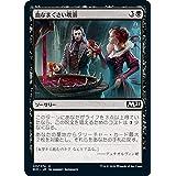 MTG マジック:ザ・ギャザリング 血なまぐさい耽溺 コモン 基本セット2021 ギャザ M21121 日本語版 ソーサリー 黒