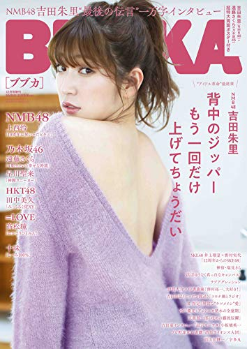 BUBKA (ブブカ) 2020年12月号増刊 NMB48 吉田朱里Ver.