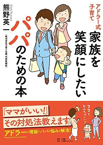 小学館『アドラー式子育て家族を笑顔にしたいパパのための本』