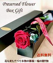 プリザーブドフラワー ボックス ギフト プリザーブドフラワーのバラ1輪 BOX入り (ブルー)