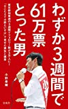 わずか3週間で61万票とった男: 東京都知事選の3週間でフォロワー数が3万人に! 「#こたえて小野たいすけ」で見せた男気と誠意