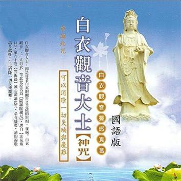白衣觀音大士神咒 (國語版)