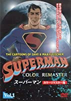 SUPERMAN スーパーマン カラーリマスター版 Vol.1 (THE CARTOONS OF DAVE & MAX FLEISCHER)