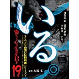 「いる。」怖すぎる心霊投稿映像13本 Vol.19