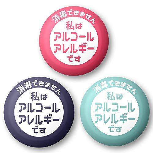 エチケット缶バッジ アルコールアレルギー 57mm ピン 【3色セット】