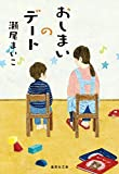 おしまいのデート (集英社文庫)