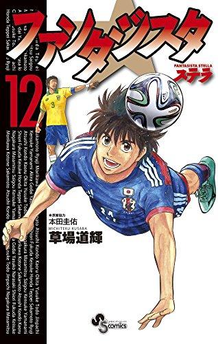 ファンタジスタ ステラ (12) (少年サンデーコミックス)
