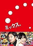 ミックス。 豪華版Blu-ray image