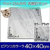 オシャレ大理石ペットひんやりマット可愛いプリティーデザイン(カラー:ブラック) 40×40cm peti charman