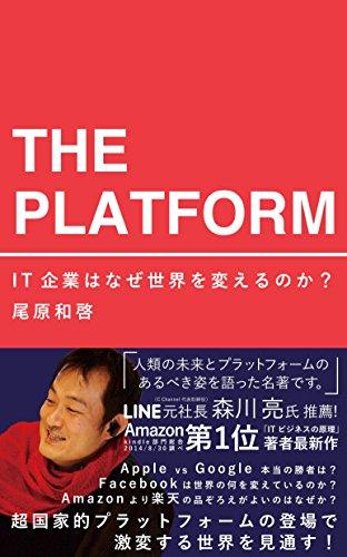 ザ・プラットフォーム:IT企業はなぜ世界を変えるのか?