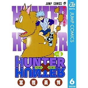 """HUNTER×HUNTER モノクロ版 6 (ジャンプコミックスDIGITAL)"""""""