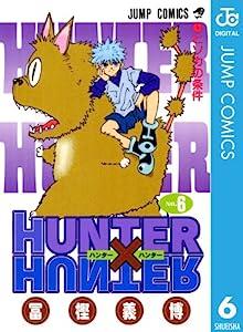HUNTER×HUNTER モノクロ版 6巻 表紙画像