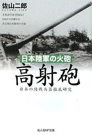 日本陸軍の火砲 高射砲―日本の陸戦兵器徹底研究 (光人社NF文庫)