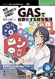 現役公認会計士が解説!GASで自動化する経営管理 (技術の泉シリーズ(NextPublishing))