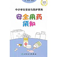 The safety and protection of the primary and secondary school series: medication safety notified(Chinese Edition)