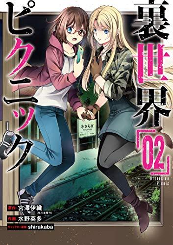 裏世界ピクニック(2) (ガンガンコミックス)
