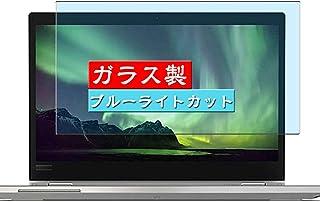 VacFun ブルーライトカット ガラスフィルム , Lenovo ThinkPad L13 Yoga Gen 2 G2 2 IN 1 13.3インチ 向けの 有効表示エリアだけに対応する 強化ガラス フィルム 保護フィルム 保護ガラス ガラス...