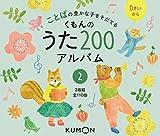 くもんのうた200アルバム 2―ことばの豊かな子をそだてる (<CD>)