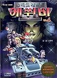 4 to StarCraft sswibi (Korean edition)