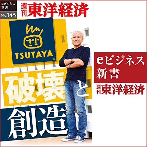 『TSUTAYA 破壊と創造(週刊東洋経済eビジネス新書No.145)』のカバーアート