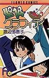聖14グラフィティ(1) (フラワーコミックス)