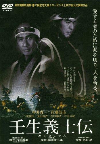 あの頃映画 松竹DVDコレクション 壬生義士伝