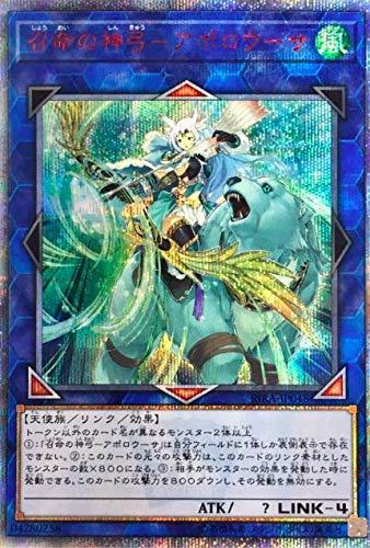 遊戯王 RIRA-JP048 召命の神弓-アポロウーサ (日本語版 20thシークレットレア) ライジング・ランペイジ