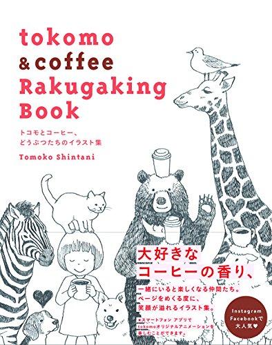 tokomo & coffee Rakugaking Book