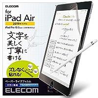 エレコム iPad Air 2019年モデル iPad Pro 10.5インチ 2017年モデル 保護フィルム ペーパーライク 反射防止 文字用 しっかりタイプ 簡単貼り付け 位置固定シール付 TB-A19MFLAPNH-G