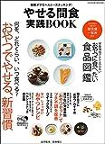 やせる間食実践BOOK~糖質オフでヘルシースナッキング (GEIBUN MOOKS)