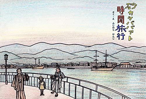 sunakakebabatojikanryoko: yokaiseries yokaiehon (Japanese Edition)