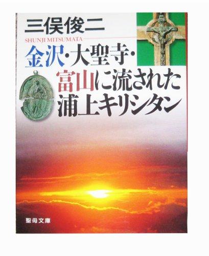金沢・大聖寺・富山に流された浦上キリシタン (聖母文庫)