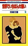 世界でいちばん大嫌い 秋吉家シリーズ5 9 (花とゆめコミックス)
