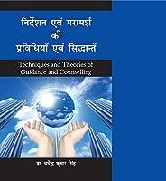 Nirdeshan evam pramarsh ki pravidhiyaan evam sidhantyen ( Techniques and Theories of Guidance and Counselling)