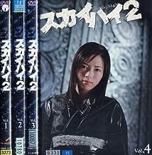 スカイハイ2 [レンタル落ち] (全4巻) [マーケットプレイス DVDセット商品]