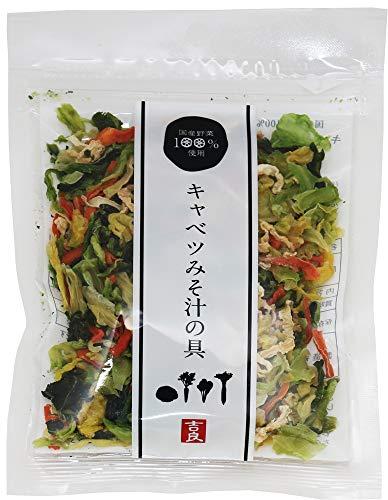 こだわり乾燥野菜 国産 キャベツみそ汁の具 40g  ポッキリ!セット