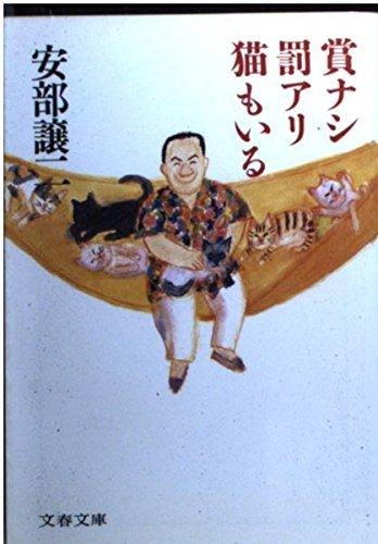 賞ナシ罰アリ猫もいる (文春文庫)