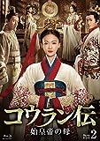 コウラン伝 始皇帝の母 Blu-ray BOX2[Blu-ray/ブルーレイ]