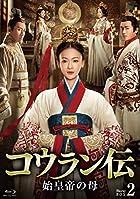 コウラン伝 始皇帝の母 Blu-ray BOX2