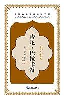 Gene Barakat (Chinese Edition)
