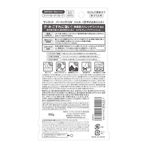 【Amazon.co.jp限定】KOSEコーセーサンカットパーフェクトUVジェルSPF50+PA++++スーパーウォータープルーフ100g