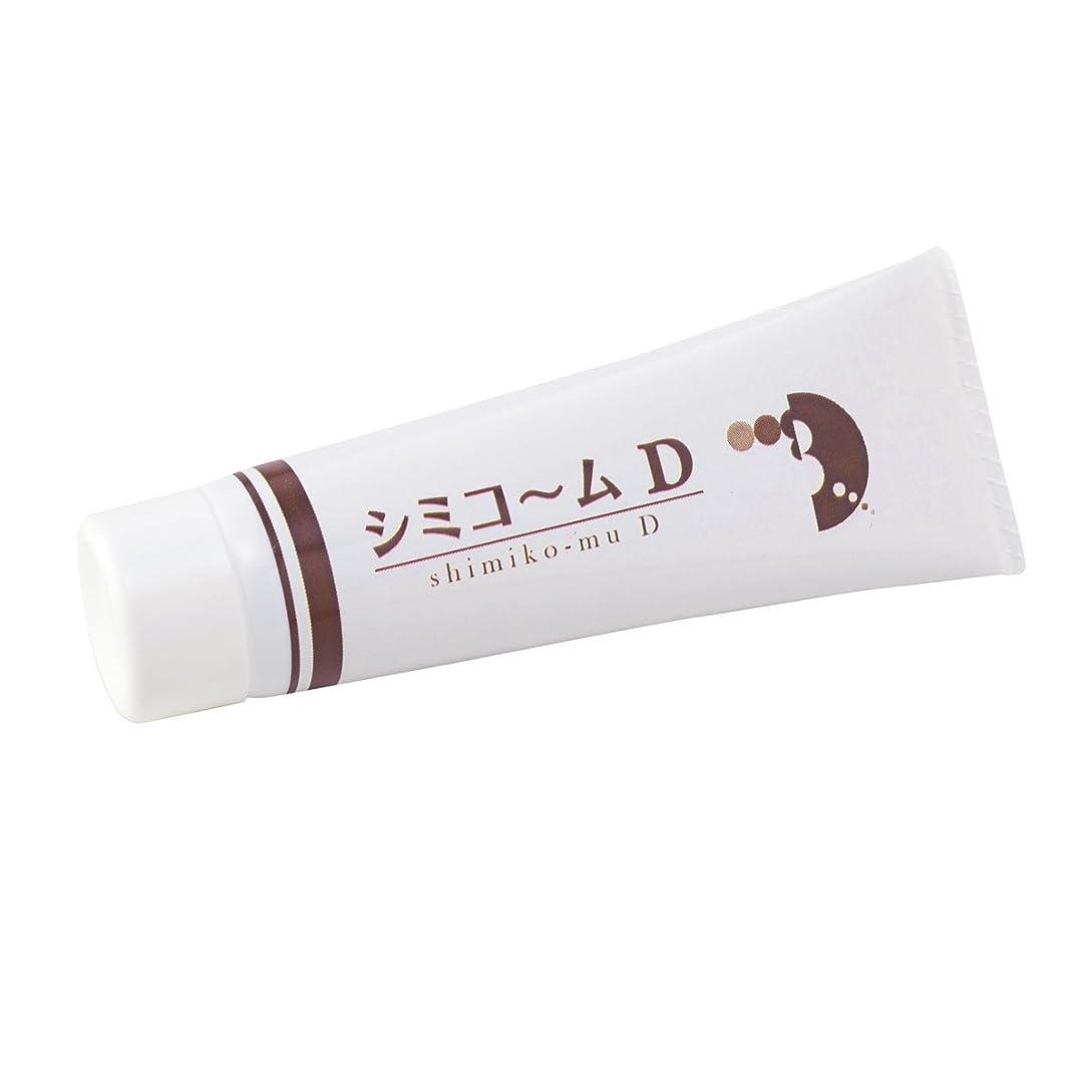 エクスタシー子犬焦げしみ取り 化粧品 ハイドロキノン シミコ~ム D